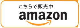 Amazon 販売サイト