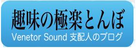 ヴェネターサウンド 支配人のブログ