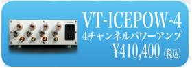 VT-ICEPOW-4 -4チャンネルパワーアンプ-