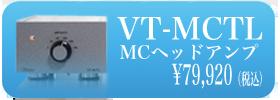 VT-MCTL -MCヘッドアンプ-
