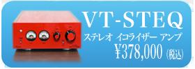 VT-STEQ -ステレオイコライザーアンプ-